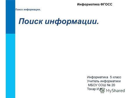 """Презентация на тему: """"Поиск информации в сети Интернет ... домен это информатика"""