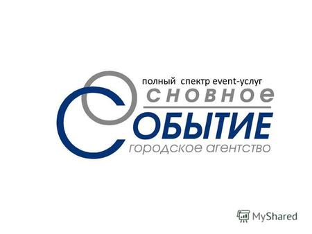 Полный спектр event-услуг. С.-Петербург, тел.: (812) 513-57-98, +7(905) 200 08 85 www.eventmain.ruwww.eventmain.ru e-mail:eventmain@list.rueventmain 100.
