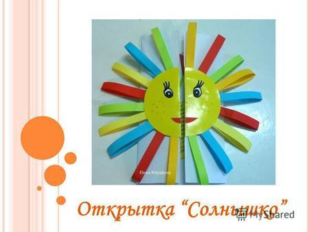 На открытке разноцветной
