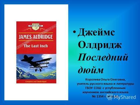 Джеймс олдридж последний дюйм скачать книгу | скачать книги годына.