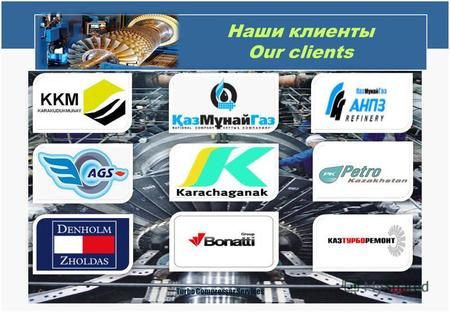 Наши клиенты Our clients Turbo Compressor Services.