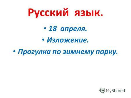 изложение 5 класс русский язык неожиданное знакомство