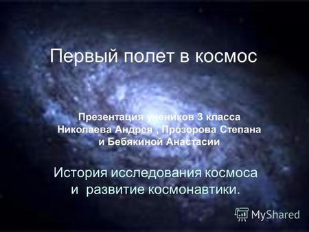 Иследователи космоса похожие на гагарина фотоъ фото 356-989
