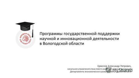 23 сентября вологодская область отмечает 79-ю годовщину со дня официального образования