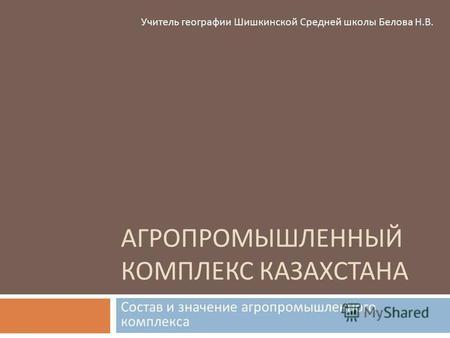 Агропромышленный комплекс казахстана реферат 7558