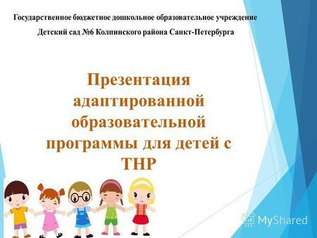 Сопровождение детей с задержкой психического развития (зпр.