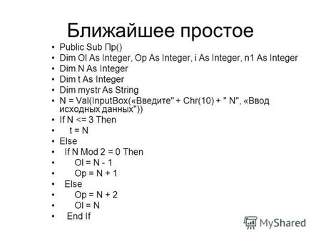 Ближайшее простое Public Sub Пр() Dim Ol As Integer, Op As Integer, i As Integer, n1 As Integer Dim N As Integer Dim t As Integer Dim mystr As String N.