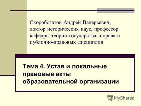 Организационно-распорядительный документ