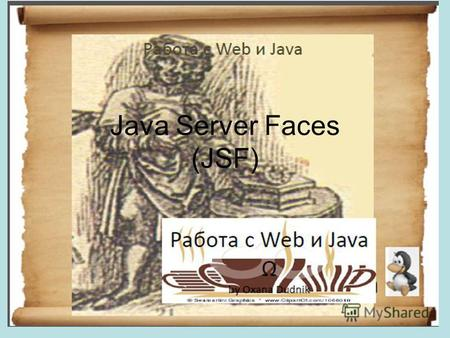 Java Server Faces (JSF). JSF Architecture Model-View-Controller.