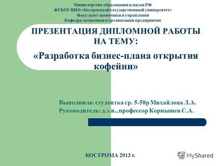 Презентация К Дипломной Работе Образец По Рекламе