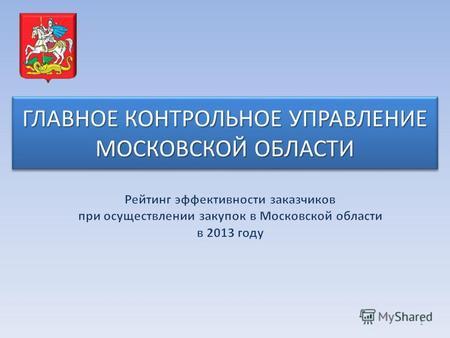 Презентация на тему НП МОСКОВСКАЯ ФОНДОВАЯ БИРЖА Чебоксарский  ГЛАВНОЕ КОНТРОЛЬНОЕ УПРАВЛЕНИЕ МОСКОВСКОЙ ОБЛАСТИ 1