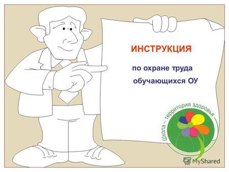 инструкции по охране труда в школе днр скачать - фото 3