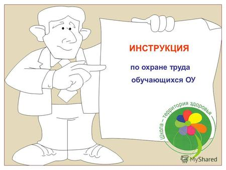 Инструкция По Охране Труда Педагога-Психолога