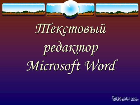 Microsoft редактор текстовый word программа