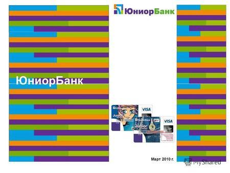 Презентация на тему АДАПТАЦИЯ КОММУНИКАЦИИ ПЛАТЕЖНОЙ ПЛАСТИКОВОЙ  Юниор Банк Юниор Банк это образовательная программа Москомприватбанка