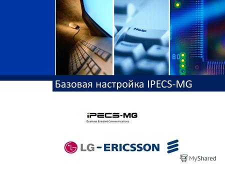 Business Enabled Communications Базовая настройка IPECS-MG.