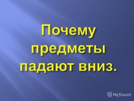 Фильм Притяжение ярославль