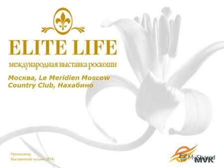 Москва, Le Meridien Moscow Country Club, Нахабино.