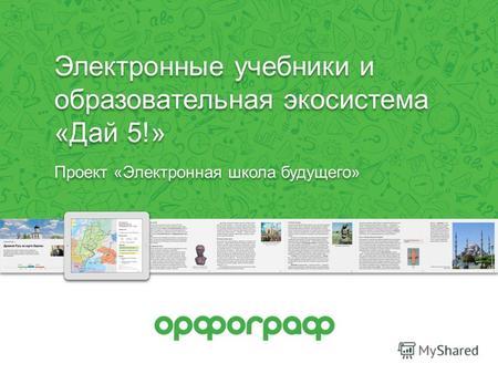 Учебник будущего проект.