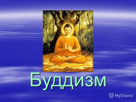 Презентации на тему Буддизм Скачать бесплатно и без регистрации  Буддизм Содержание Введение Развитие Буддизма Развитие Буддизма Литература Буддизма Литература Буддизма