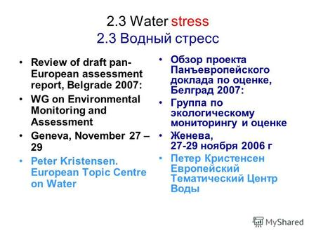 2.3 Water stress 2.3 Водный стресс Review of draft pan- European assessment report, Belgrade 2007: WG on Environmental Monitoring and Assessment Geneva,