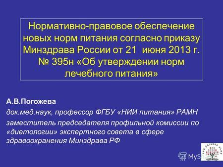 Минздравсоцразвития Рф: Приказ От 16. 04.2012 N 366н