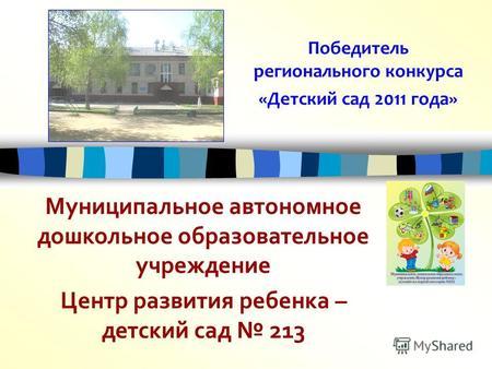 Областные конкурсы в детских садах
