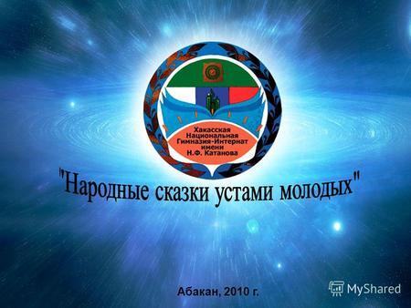 Мультфильм Шейдулла - лентяй (Пилот, 2004.) (Гора