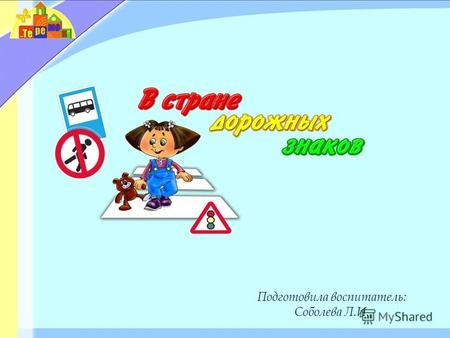 инструкция по пдд для воспитателей - фото 7