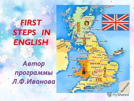 FIRST STEPS IN ENGLISH Автор программы Л. Ф. Иванова.