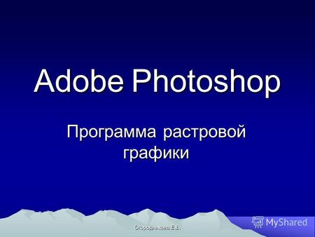 Огородникова Е.В. Adobe Photoshop Программа растровой графики.