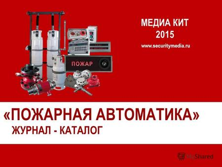 МЕДИА - КИТ 2015.  ЖУРНАЛ - КАТАЛОГ «ПОЖАРНАЯ АВТОМАТИКА». www.securitymedia.ru