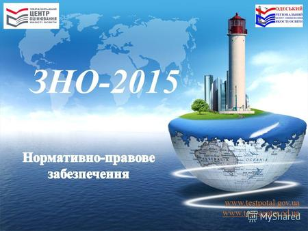 Www.testpotal.gov.ua www.test-center.od.ua ЗНО-2015.