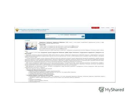 Презентация на тему Электронная библиотека диссертаций РГБ  Федеральная электронная медицинская библиотека