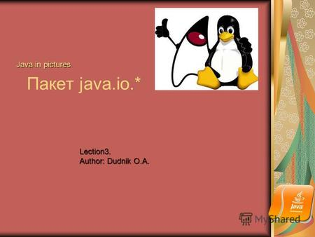 Java in pictures. Part 3.