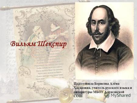Уильям шекспир презентацию на тему биография