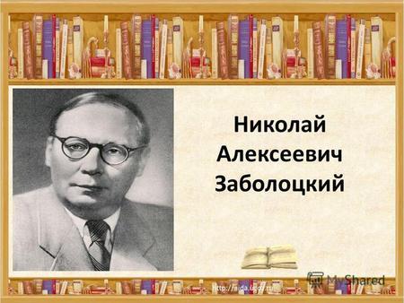 Презентация николай алексеевич заболоцкий