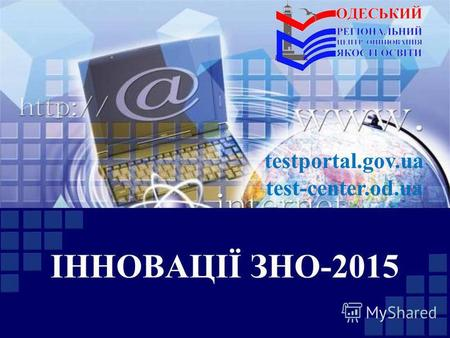 ІННОВАЦІЇ ЗНО-2015 testportal.gov.ua test-center.od.ua.