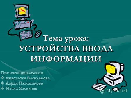 Презентацию по информатике на тему устройство ввода информации