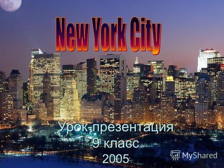 Урок-презентация 9 класс 2005. New York City is one of the largest cities in the world. Its considered to be one of the most typical American cities with.
