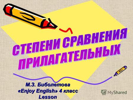 М.З. Биболетова «Enjoy English» 4 класс Lesson. Состоящее из одного или двух слогов: cold, hot, large, happy.