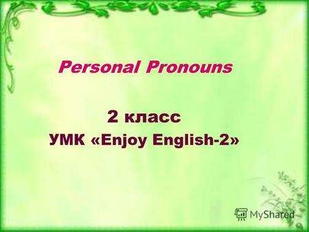 Personal Pronouns 2 класс УМК «Enjoy English-2». Lesson 56 I like I think I see I am.
