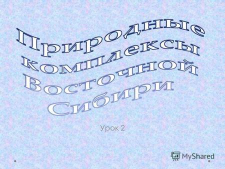 Реферат На Тему Минусинская Котловина