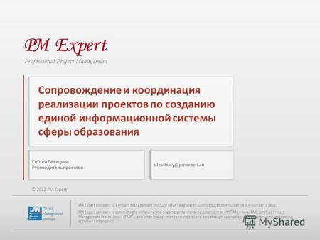 © 2012 PM Expert PM Expert company is a Project Management Institute (PMI ® ) Registered Global Education Provider (R.E.P number is 1601). PM Expert company.