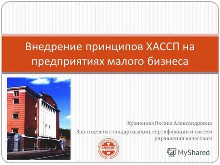 Стандартизация и сертификация пищевой промышленности казахстан учебная информация скачать ввоз арматуры россию сертификация