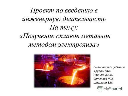 Электрометаллургия доклад по химии 9025