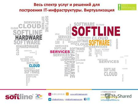 8 (800) 100-00-23www.softlinegroup.com info@softline.ru info@softline.ru | info@softlinegroup.cominfo@softlinegroup.com Весь спектр услуг и решений для.