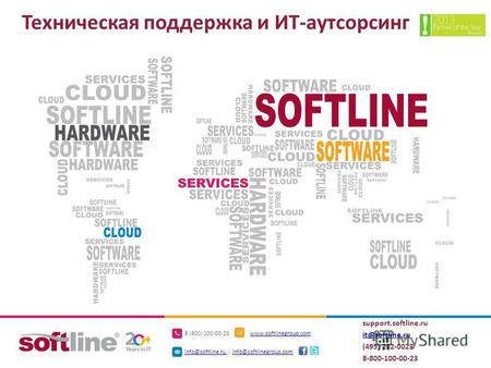 8 (800) 100-00-23www.softlinegroup.com info@softline.ru info@softline.ru | info@softlinegroup.cominfo@softlinegroup.com Техническая поддержка и ИТ-аутсорсинг.