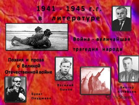 Быков проза о великой отечественной войне