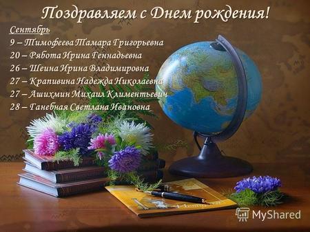 Поздравление с днем рождения сентябрьских именинников